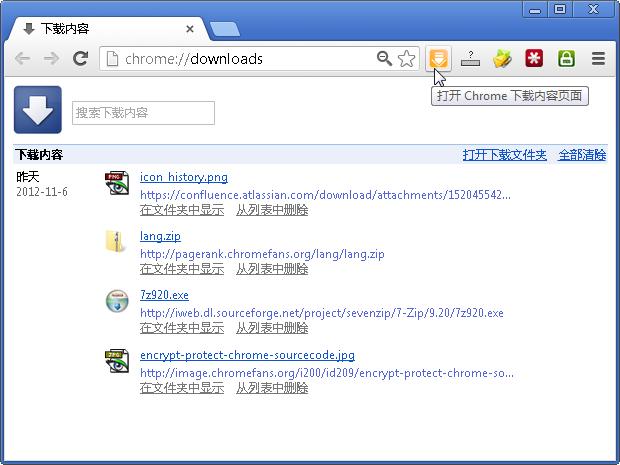 Chrome 下载内容扩展