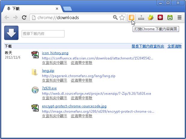 Chrome 下載內容擴充功能